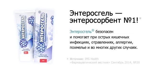 энтеросгель инструкция по применению при отравлении алкоголем